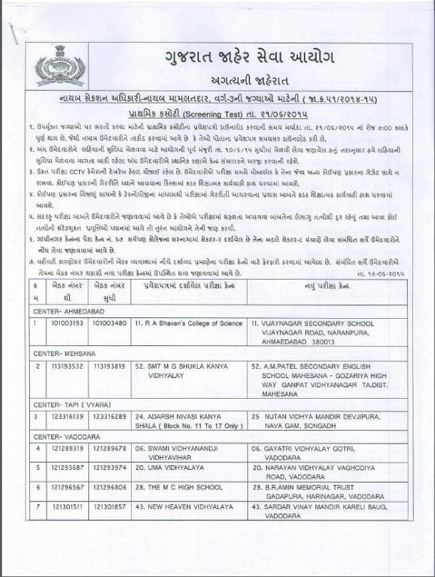 GPSC DYSo & Nayab Mamlatdar Exam Center Change Notification