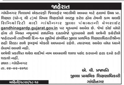 Gandhinagar Teacher Seniority List for One Side District