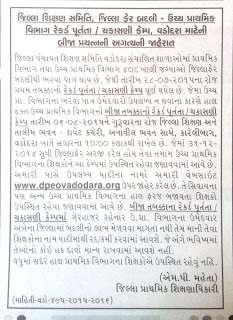 Vadodara Uper Primary Teacher Badli Camp 2015