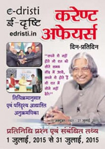 Download E-dristi Current Affairs July 2015