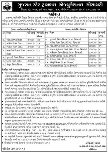 eklavya school recruitment 2015