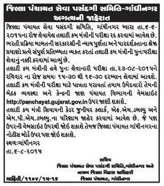 Gandhinagar Talati Exam New Date Notification 2015