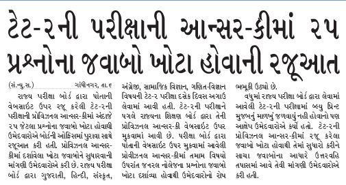 TET 2 Exam Answer Key Ma 25 Answer Khota Hovani Rajuat - Sandesh News
