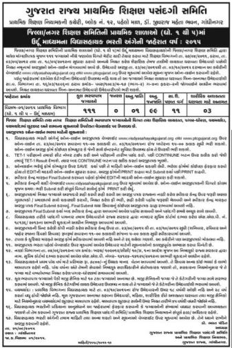 1 to 5 Vidhyasahayak Bharti 2015 for Urdu mediums