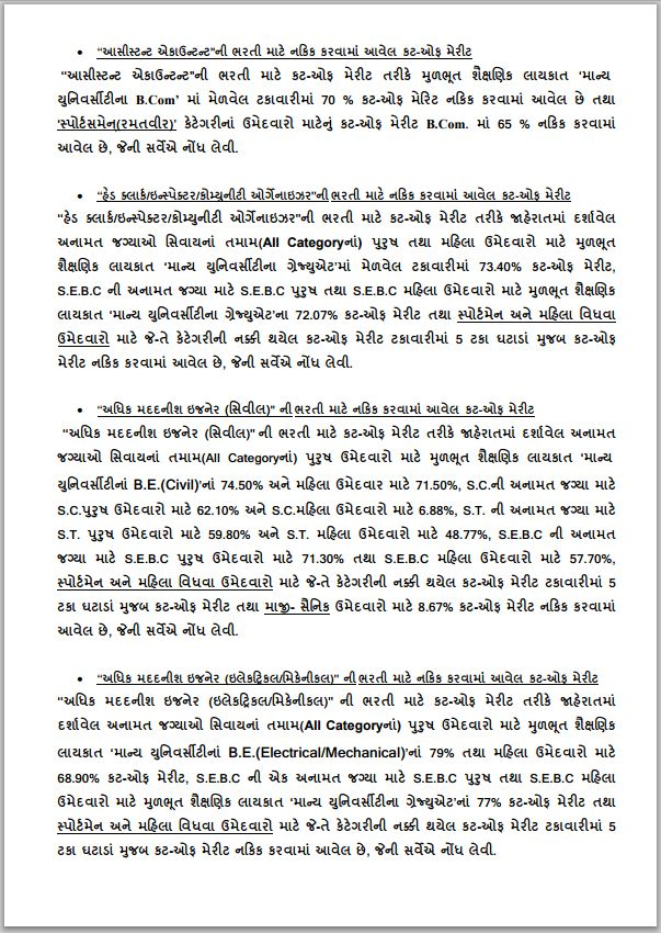 BMCGUJARAT Recruitment Cut Off Merit List 2015