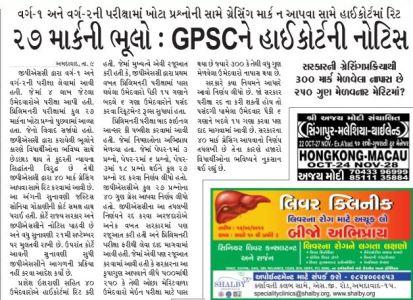gpsc notice