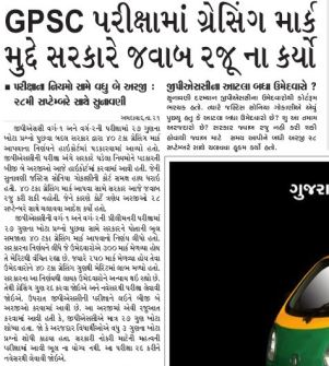 gpsc