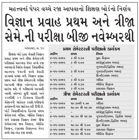 GSEB HSC Science Semester 1 and 3 Exam Time Table 2015