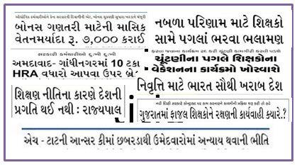 Educational News & Jobs Updates on 25-10-2015