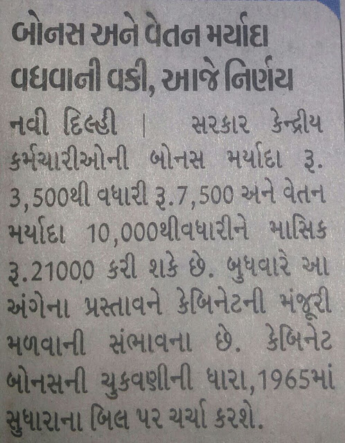 Central Employees Ne Aaje Good News Mali Shake Chhe