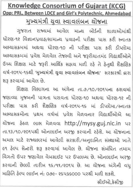 Gujarat Mukhyamantri Yuva Swavalamban Yojna Online Registration