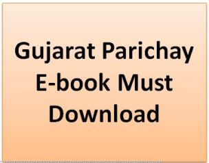 Gujarat Parichay E-book