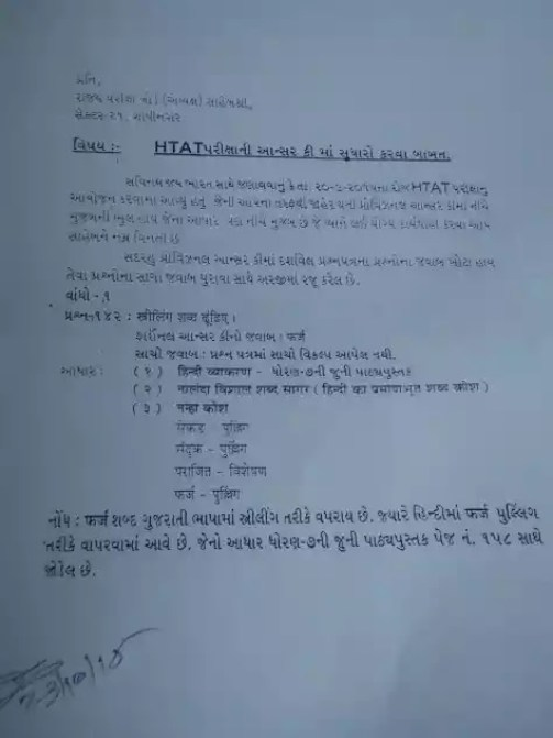 HTAT Final Answer Key Sudhara Application with Proof