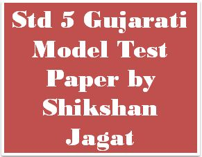 Std 5 Gujarati Model Test Paper