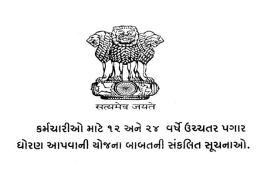 Uchchtar Pagar Dhoran Babat Paripatra Dated 30-09-2015