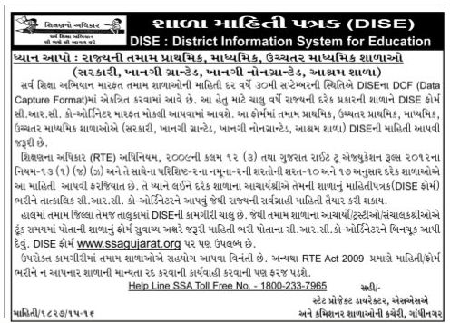 SSA Gujarat DISE Notification 2015