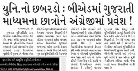guj uni bed admission
