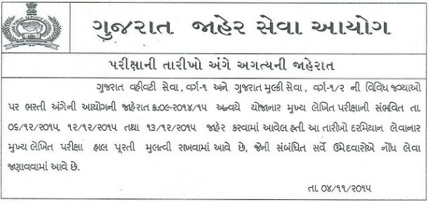 GPSC Class 1-2 Main Exam Date Postponed Notification