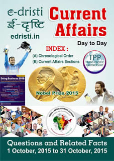 e-dristi Current Affairs PDF Hindi October 2015
