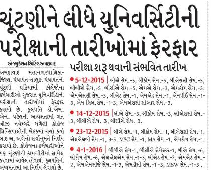 gujarat university exam date changed