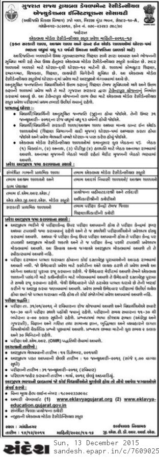 Eklavya school admission 2016-2017 Notification