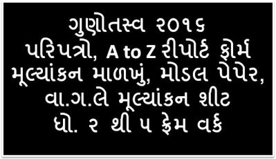 Gunotsav 6 (2016) All Important Document PDF in one Post - GujInfo