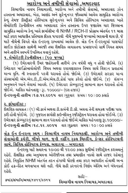 NHM Ahmedabad Various Post Recruitment 2015