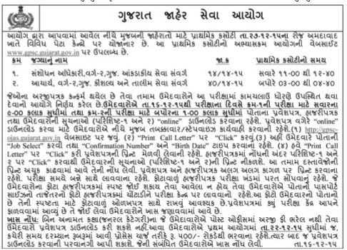 gpsc exam notification
