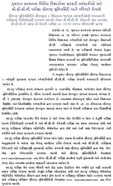 saurashtra university ccc exam list