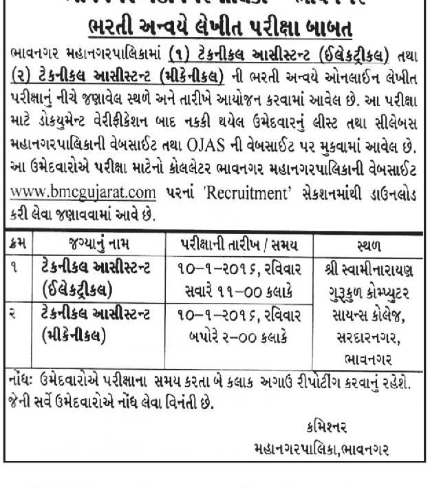 BMC Gujarat Recruitment Exam 2016 Notification & Hall