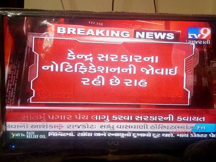 gujarat state 7th pay