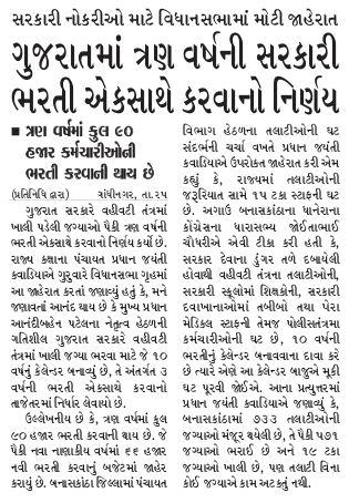 Gujarat Ma 3 Years Ni Bharti Eksathe Karvano Nirnay
