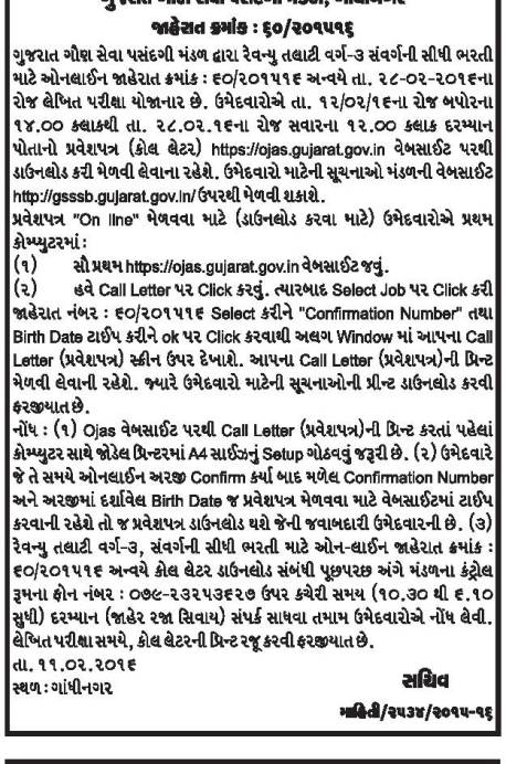 Gujarat Revenue Talati Call Letter 2016