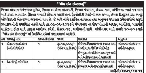 Jilla Panchayat Gandhinagar Walk in Interview for Various Posts