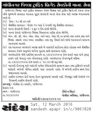Gandhinagar Traffic Brigade Recruitment 2016