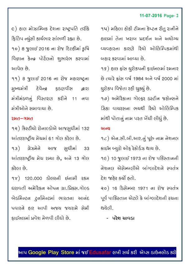 Current Affairs in Gujarati 11-07-2016 page 2