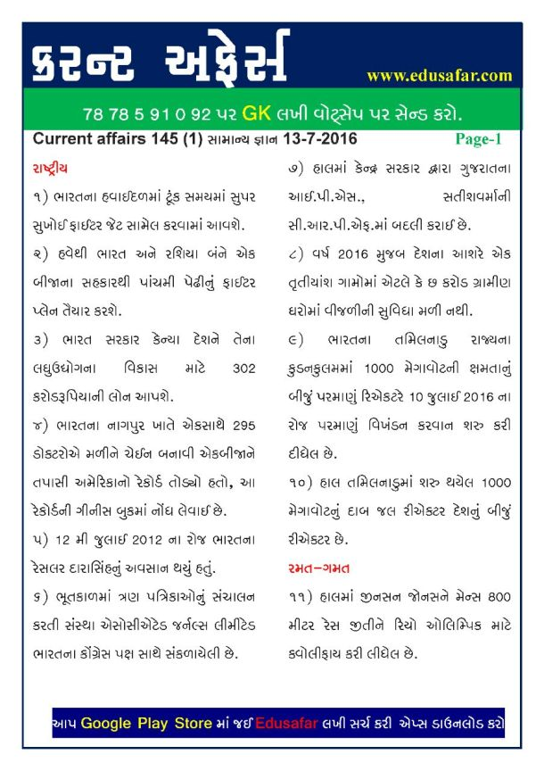 Current Affairs in Gujarati 13-07-2016 By Edusafar