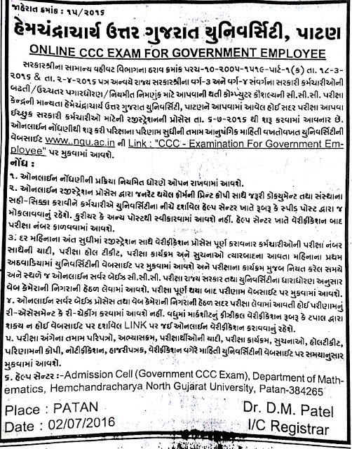 HNGU CCC Exam Online Registration 2016