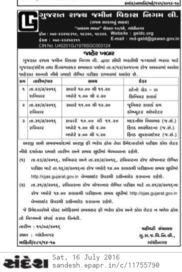 OJAS GSLDC Call Letter 2016