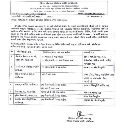 Rojgar Bharti Melo Gandhinagar 2016 - ITI - 10th Pass - 12th Pass