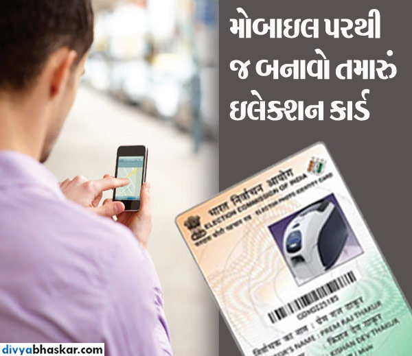 How to Make Voter ID card Online