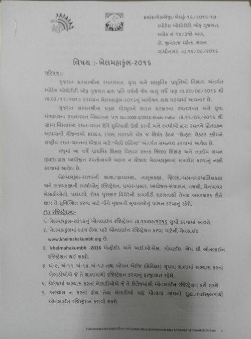 Khel Mahakumbh 2016 Online Registration notification