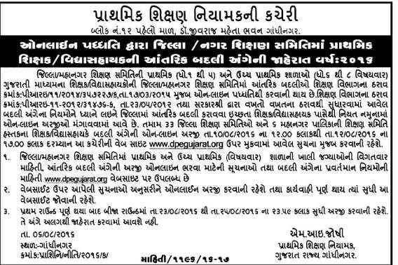 dpegujarat.org Primary Teacher Online Badli 2016