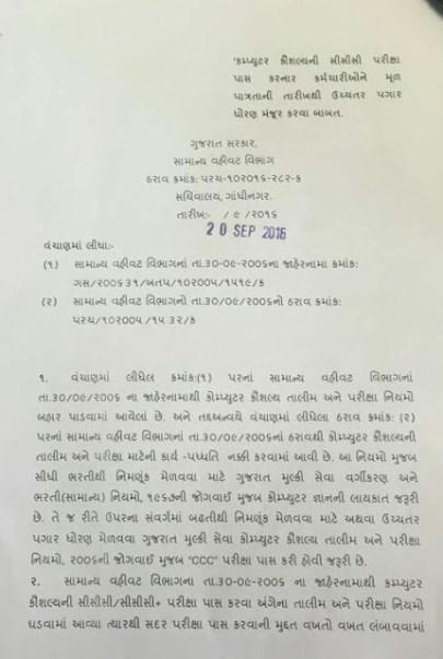 CCC Pass Mul Date thi Uchchatar Pagar Dhoran Apva Babat Paripatra 20-09-2016