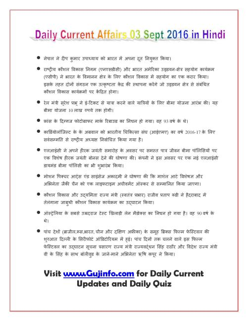 Daily Current Affairs 03-09-2016