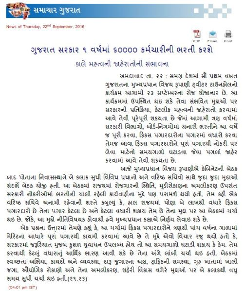 Gujarat Government 1 Year Ma 60000 Bharti Karshe