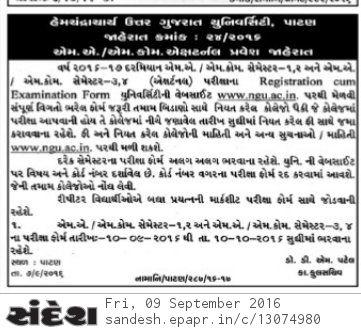 HNGU M.A./ M.Com. External Admission Notification 2016-2017