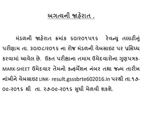 result.gsssbrte602016.in GSSSB Revenue Talati Mark Sheet