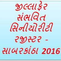 ssasabarkantha.blogspot.in Jillafer Seniority List