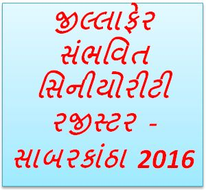 ssasabarkantha.blogspot.in Jillafer Seniority List